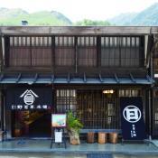 日野百草本舗 奈良井店