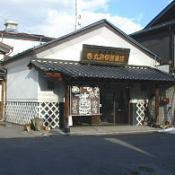 (有)丸井伊藤商店